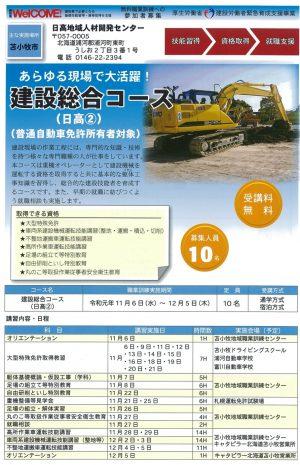 建設総合コース