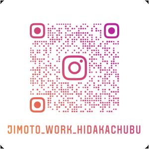 jimoto_work_hidakachubu_nametag